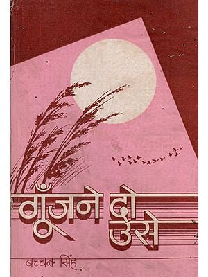गूँजने दो उसे - Goonjane Do Use- Collection of Poems (An Old and Rare Book)