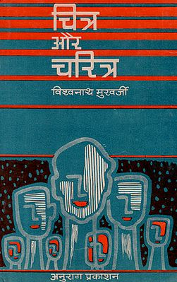 चित्र और चरित्र - Picture and Character (An Old and Rare Book)