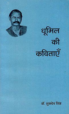 धूमिल की कविताएँ - Dhumil Ki Kavitayen