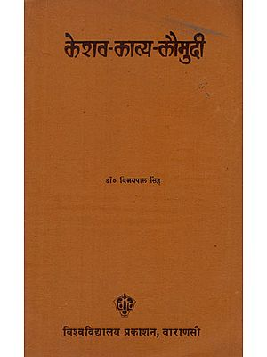 केशव काव्य कौमुदी - Keshav Kavya Kaumudi (An Old and Rare Book)
