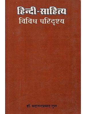 हिन्दी साहित्य विविध परिदृश्य - Hindi Literature Diverse Landscape