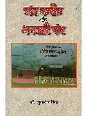 संत कबीर और भगताही पंथ - Saint Kabir Aur Bhagtahi Panth (An Old Book)