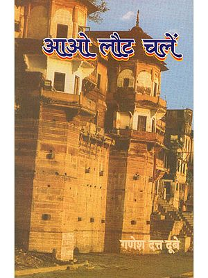 आओ लौट चलें - Aao Laut Chalen (An Old and Rare Book)