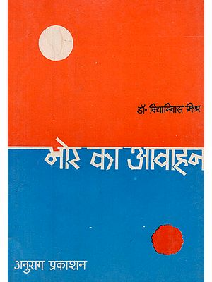 भोर का आवाहन - Bhor ka Avahan- A Collection of 15 Personal Essays of Dr. Vidyaniwas Mishra (An Old and Rare Book)