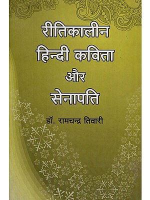 रीतिकालीन हिन्दी कविता और सेनापति - Ritikalin Hindi Kavita Aur Senapati