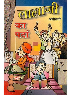 लालाजी का पर्दा - Lalaji Ka Parda- Comical Collection of Unique Stories (An Old and Rare Book)