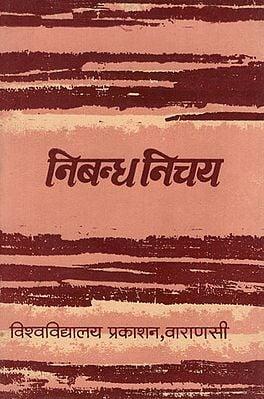 निबन्ध निचय - Nibandh Nichay (An Old and Rare Book)