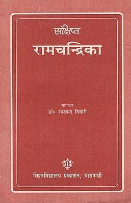 संक्षिप्त रामचन्द्रिका - Sankshipt Ramchandrika (An Old Book)