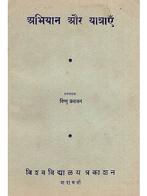 अभियान और यात्राएँ - Expeditions and Trips (An Old and Rare Book)
