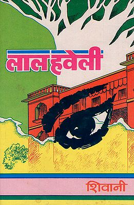 लाल हवेली - Lal Havelee (An Old and Rare Book)