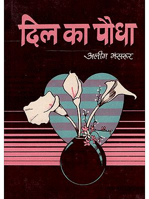 दील का पौधा - Dil Ka Paudha- Collection of Stories (An Old and Rare Book)
