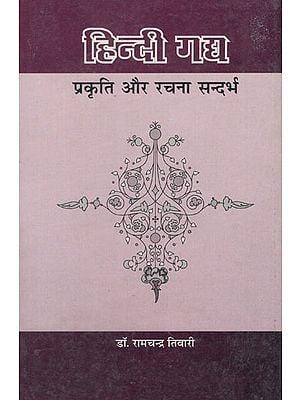 हिन्दी गद्य प्रकृति और रचना सन्दर्भ - Hindi Gadya (Prakriti Aur Rachna Sandarbha)