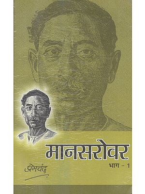 मानसरोवर - Mansarovar- Part-I (An Old Book)