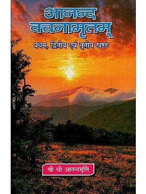 आनन्द वचनामृतम् - Anand Vachnamritam (Part 1, 2, 3)