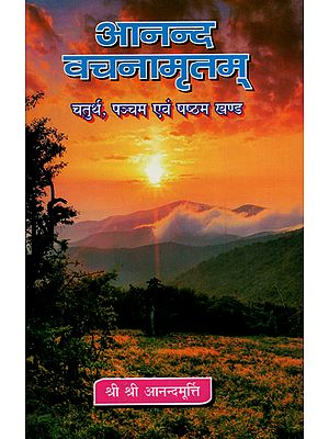आनन्द वचनामृतम् - Anand Vachnamritam (Part 4, 5, 6)