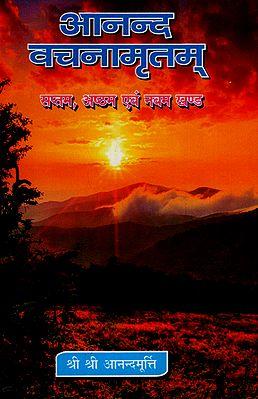 आनन्द वचनामृतम् - Anand Vachnamritam (Part 7, 8, 9)