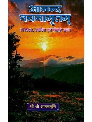 आनन्द वचनामृतम् - Anand Vachnamritam (Part 18, 19, 20)