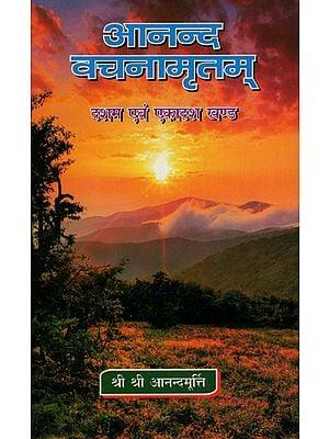 आनन्द वचनामृतम् - Anand Vachnamritam (Part 10, 11)