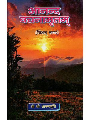 आनन्द वचनामृतम् - Anand Vachnamritam (Part 30)