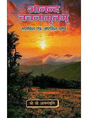 आनन्द वचनामृतम् - Anand Vachnamritam (Part 17, 18)