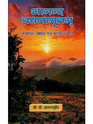 आनन्द वचनामृतम् - Anand Vachnamritam (Part 15, 16, 17)