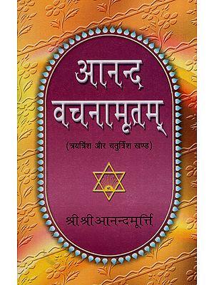 आनन्द वचनामृतम् - Anand Vachnamritam (Part 33, 34)
