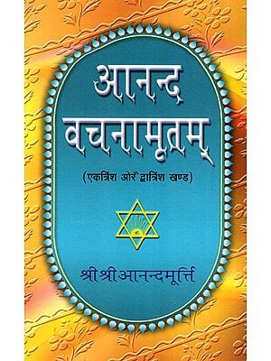 आनन्द वचनामृतम् - Anand Vachnamritam (Part 31, 32)