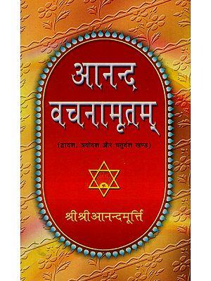 आनन्द वचनामृतम् - Anand Vachnamritam (Part 12, 13, 14)