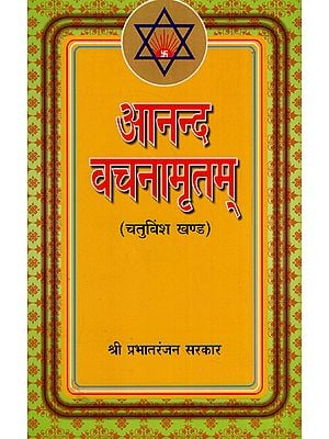 आनन्द वचनामृतम् - Anand Vachnamritam (Part 24)