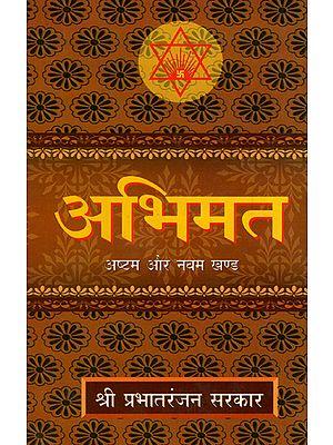 अभिमत - Abhimat (Part 8 and 9)