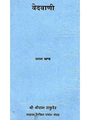 वेदवाणी - Vedvani (Part 1)