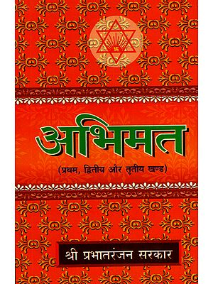 अभिमत - Abhimat (Part 1, 2, 3)