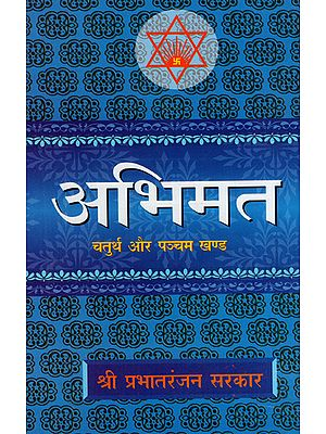 अभिमत - Abhimat (Part 4, 5)