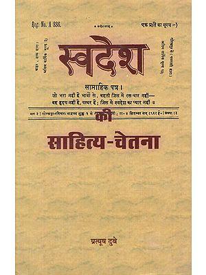 स्वदेश की साहित्य चेतना - Swadesh Ki Sahitya Chetna (An Old and Rare Book)