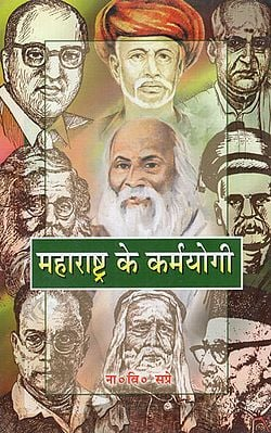 महाराष्ट्र के कर्मयोगी - Karmayogi of Maharashtra (An Old Book)