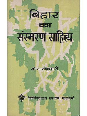 बिहार का संस्मरण साहित्य - Bihar Ka Sansmaran Sahitya (An Old and Rare Book)