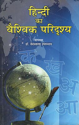 हिन्दी का वैश्विक परिदृश्य - Hindi Global Scenario