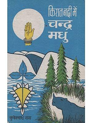 किरात नदी में चंद्र मधु - Kirat Nadi Mein Chandra Madhu (An Old and Rare Book)