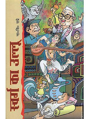 स्वर्ग का उल्लू - Swarga Ka Ullu (An Old Book)