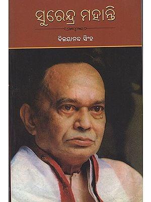 Surender Mohanty (Oriya)