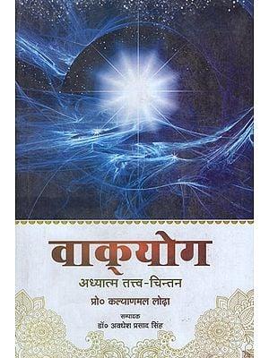 वाक्योग - Vaakyog (Spirituality Thinking)