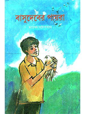 Basudeber Payra (Bengali)