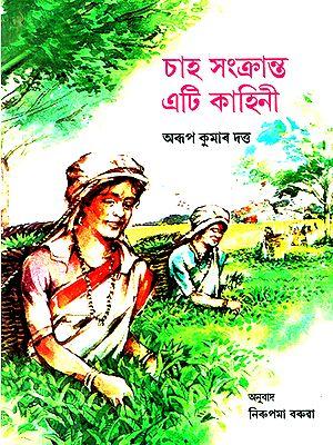 Saah Xangkranta Eti Kahini- A Story About Tea (Assamese)
