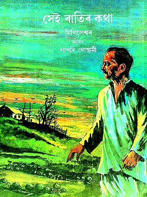 Xei Raatir Katha (Bengali)