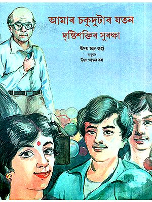 Aankhon Ki Dekhbhal: Nazar Ka Bachav (Assamese)