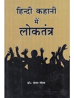 हिन्दी कहानी में लोकतंत्र - Democracy in Hindi Story