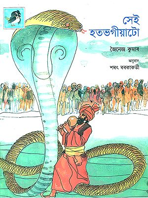 Sei Hotobhogiyato (Assamese)
