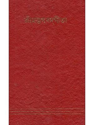 Srimad Bhagavatam (Bengali)