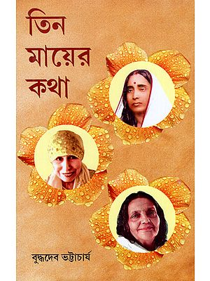 Teena Mayer Katha (Bengali)