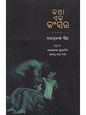 Katha Ek Kans Ki (Oriya)